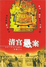 清宫悬案 凌立 北京十月文艺出版社 9787530207109