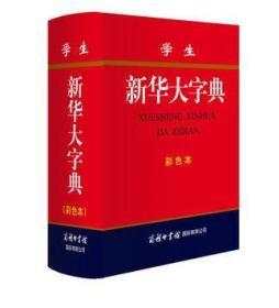 彩色本 学生新华大字典 9787517602170 新华大字典编委会 商务出