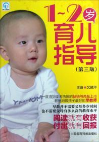 1-2岁育儿指导