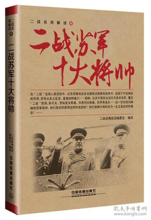 二戰蘇軍十大將帥