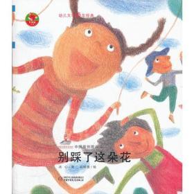 幼儿文学百年经典-别踩了这朵花-中国原创图画书(著名诗人、作家冰心著作,荣获冰心儿童文学奖)