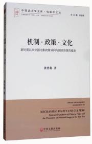 正版新书】机制·政策·文化