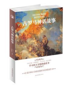 古罗马神话故事(32开平装)