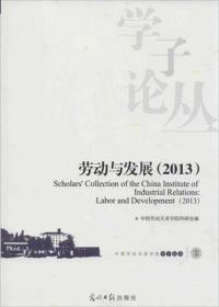 劳动与发展(2013)