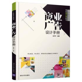 商业广告设计手册(写给设计师的书)