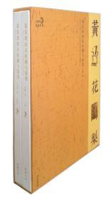 黄花梨家具收藏与鉴赏(全2册)