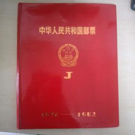 中华人民共和国邮票(纪念邮票)1974-1982(空册 无邮票)