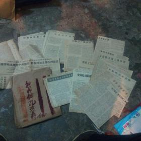 早期老剪报一文件袋,大多是批孔林的资料。