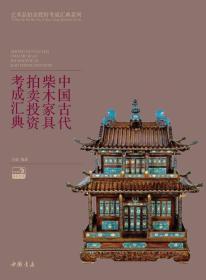 中国古代柴木家具拍卖投资考成汇典