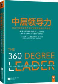 中层领导力:西点军校和哈佛大学共同讲授的领导力教程 15年_9787539976549