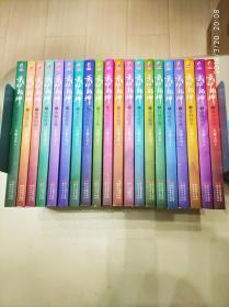 全新正版武动乾坤最新版全集20册全 斗破苍穹作者天蚕土豆