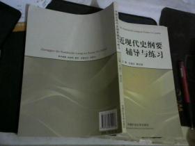 中国近现代史纲要辅导与练习