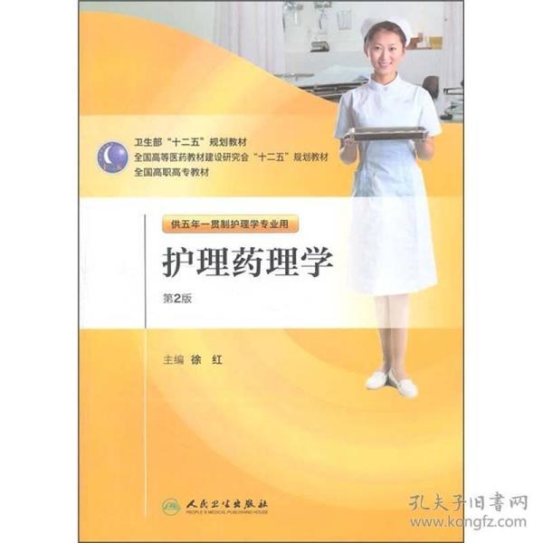 全国高职高专教材:护理药理学(供五年一贯制护理学专业用)(第2版)