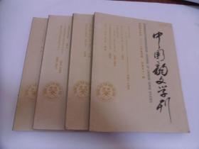 中国韵文学刊(2009年全1-4期 季刊)