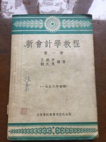 【老课本 1952年初版本】新会计学教程