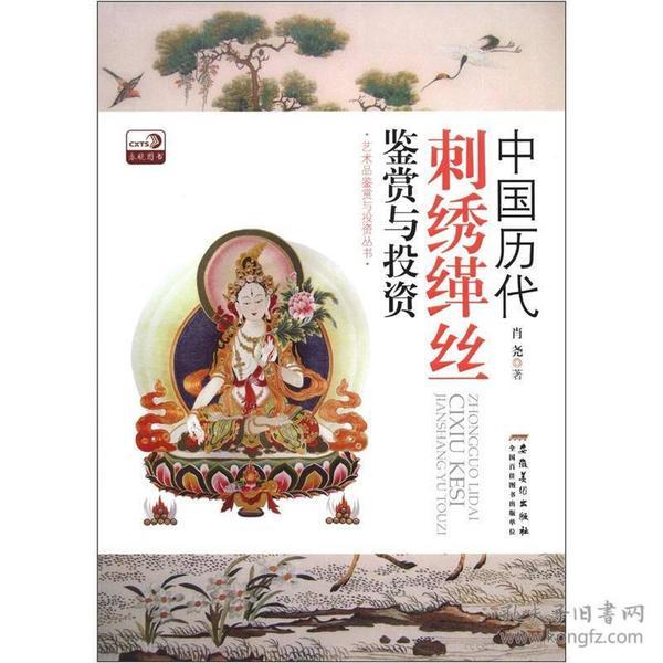 软精装 艺术品鉴赏与投资丛书-中国历代刺绣缂丝鉴赏与投资