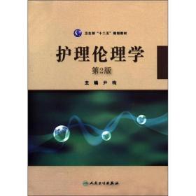 """卫生部""""十二五""""规划教材:护理伦理学(第2版)"""
