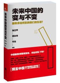 未来中国的变与不变