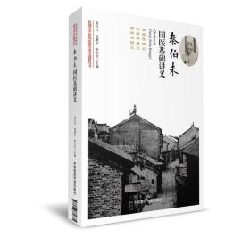 秦伯未国医基础讲义(民国名中医临证教学讲义选粹丛书)
