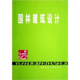 当天发货,秒回复咨询二手园林建筑设计 杜汝俭 中国建筑工业出版社 9787112010325如图片不符的请以标题和isbn为准。