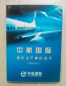中航国际-转包生产部纪念片(2004-2011)一张CD