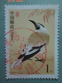 普31 中国鸟 邮票面值1元【信销邮票】