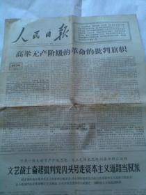 人民日报1967年4月8日(报纸一份)