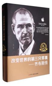 改变世界的第三只苹果:乔布斯传(精装版)