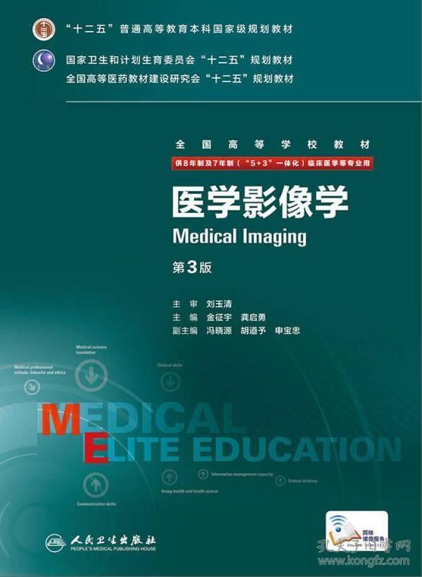 医学影像学第三版