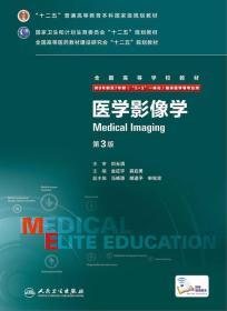 医学影像学(第3版)9787117208161