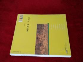 架  (0527  X4)中国历史大师谈    书品如图