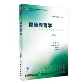 健康教育学第三3版/本科预防 傅华 人民卫生出版社 978711724