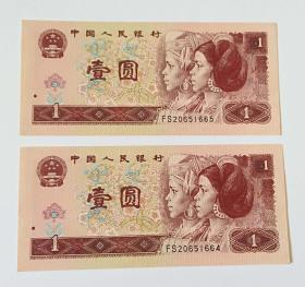 1元纸币(96年)二张合售保真