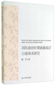 国民政府时期新疆基层行政体系研究