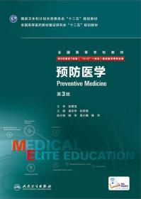 预防医学第3版