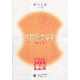 中国文库:中国俗文学史