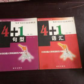 4+1英语学习法系列丛书  4+1句型 . 4+1语汇(2本合售)