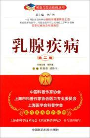 名医与您谈疾病丛书:乳腺疾病(第二版)