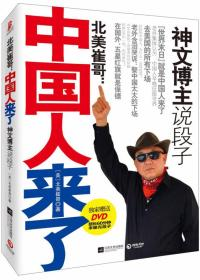 北美崔哥:中国人来了:神文博主说段子