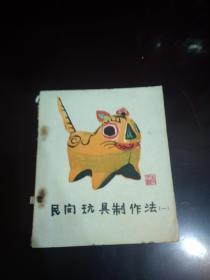 1960年 初版 《民间玩具制作法》 第一辑