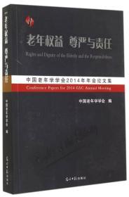 正版微残-老年权益 尊严与责任CS9787511274137