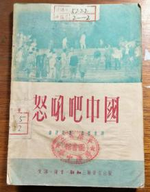 怒吼吧中国【民国旧书】