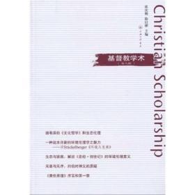 基督教学术(第八辑)张庆熊