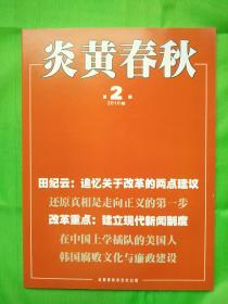 炎黄春秋杂志 全新2010年第02期导读:还原真相是走向正义的第一步...郭道晖