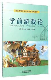 学前游戏论 杨飞龙,孙丽影,刘春梅二手 中国铁道出版社 978711321