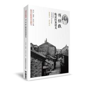 恽铁樵临证医案讲义(民国名中医临证教学讲义选粹丛书)
