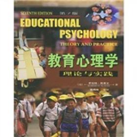 """教育心理学 著名教育心理学家罗伯特·斯莱文的《教育心理学:理论与实践》受到了人们的普遍欢迎。在第七版中,作者仍然提倡""""有意识的教学"""",并把理论与实践联系起来,帮助教师在课堂中加以有效地应用。斯莱文认为,一个""""有意识的教师""""应该能够不断地反思其实践,清醒地认识到实践对学生的影响,并由此做出教学决策。为了帮助读者成为""""有意识的教师作者提出了苦干问题以引导学生思考和学习,并列举大量课堂实例,作为实践范例"""