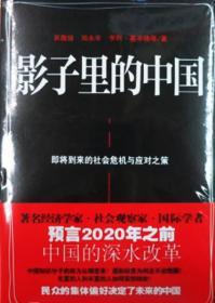 影子里的中国即将到来的社会危机 吴敬琏 江苏文艺出版社 9787539961170