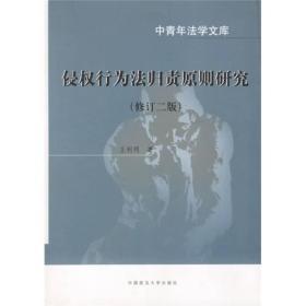 侵权行为法归责原则研究 王利明 中国政法大学出版社 9787562006909