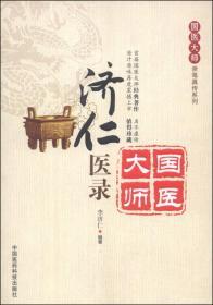 国医大师亲笔真传系列:济仁医录